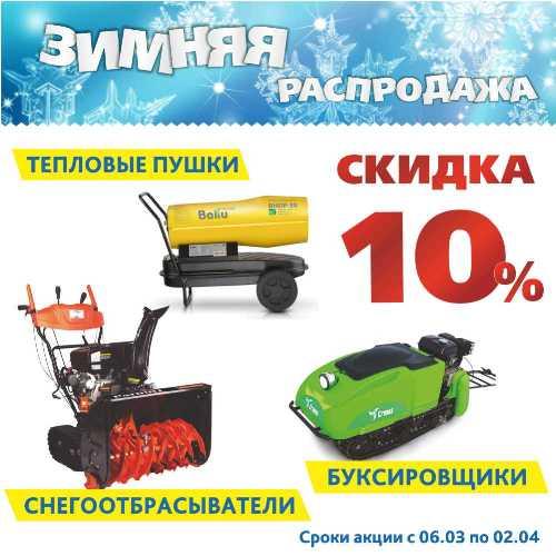 Зимняя распродажа 2017_АТ.jpg