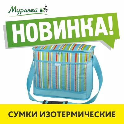 Новый ассортимент сумки АТ.jpg