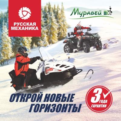 РМ снегоходы и квадоциклы АТ.jpg