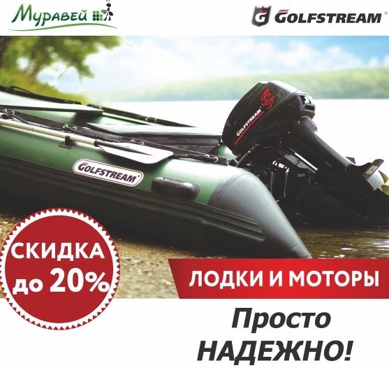 лодки 20 % сс.jpg