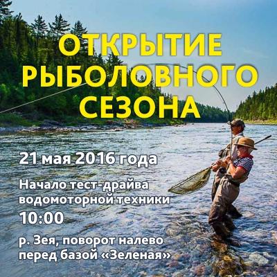 открытие рыболовного сезона АТ.jpg
