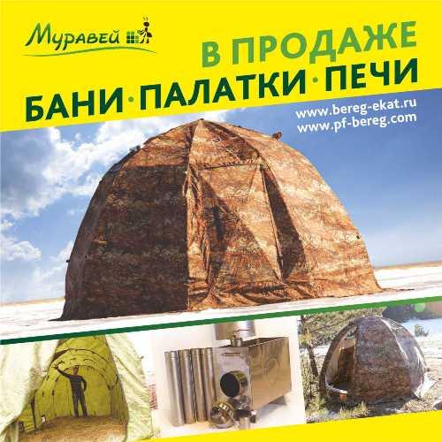 палатки бани печи_берег_АТ.jpg